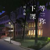 等你下課 (with 楊瑞代)