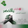 Darak Ya Alakhthar - Nour Al Abdullah & Mustafa Al Naser mp3