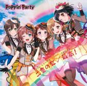 二重の虹(ダブル レインボウ)/最高(さあ行こう)! - EP
