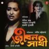 Jiban Sathi (Original Motion Picture Soundtrack) - EP