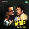 Dui Prithivi Original Motion Picture Soundtrack Single