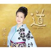 Kokorozashi Fuyumi Sakamoto - Fuyumi Sakamoto