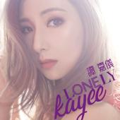 Lonely (廣東合唱版)