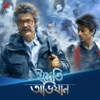 Yeti Obhijaan (Original Motion Picture Soundtrack) - Single