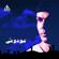 Amr Diab - Awedouny