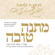 V'harenu (feat. Baruch Levine, Moshe Mendelovitz, A.C Green & Shira Choir) - Shlomo Yehuda Rechnitz