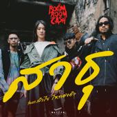 สาธุ (feat. ลำไย ไหทองคำ ) - Boom Boom Cash