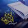 Al Ruqyah Al Shariah - Wadee Al Yemeni