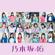 Nogizaka46 - Synchronicity (Special Edition)