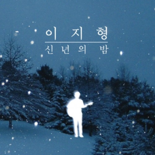 E Z Hyoung – New Year's Night (Live) – EP