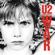 EUROPESE OMROEP | War (Deluxe Version) [Remastered] - U2
