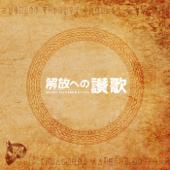 解放への讃歌/Twintailジャケット画像