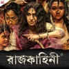 Rajkahini (Original Motion Picture Soundtrack) - EP