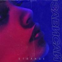 Зависай (Ice, Nitrex rmx) - STRANGE