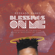 Blessings on Me - Reekado Banks
