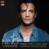 Nino Xypolitas - Megalos Erotas (feat. Thodoris Ferris) artwork