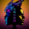 On Our Way Home (EP), Empire of the Sun