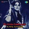 Ma Amba Gabbarwali (Original Motion Picture Soundtrack) - EP