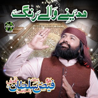 must qalandar dam dam islamic naats by hakeem faiz sultan on apple rh itunes apple com