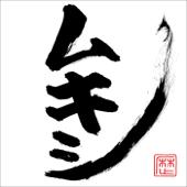 GOEMON feat. ビッグ門左衛門