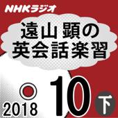 NHK 遠山顕の英会話楽習 2018年10月号(下)