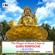 The Prayer in Seven Lines Mantra of Guru Rinpoche - EP