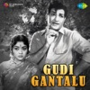 Gudi Gantalu Original Motion Picture Soundtrack
