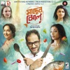 Maacher Jhol Original Motion Picture Soundtrack EP
