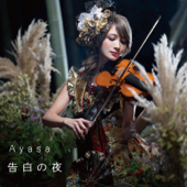 告白の夜/Ayasaジャケット画像