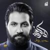 إذكرني - حسين فيصل