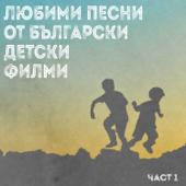 Любими песни от български детски филми (част 1)
