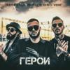 Krisko - Geroi (feat. Pavell & Venci Venc') artwork