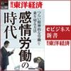 週刊東洋経済編集部