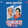 Arun Date & Anuradha Paudwal - Shukratara (Part - 2) artwork