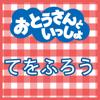 てをふろう(NHKおとうさんといっしょ) - ゆめ、たいせい、シュッシュ、ポッポ、パンタン駅長(NHKおとうさんといっしょ)
