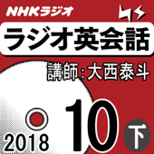 NHK ラジオ英会話 2018年10月号(下)