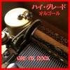 ハイ・グレード オルゴール作品集 ONE OK ROCK ジャケット写真