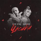 Часики (feat. Валерия) - Egor Krid