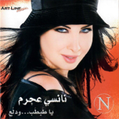 Ya Tabtab Wa Dallaa Nancy Ajram - Nancy Ajram
