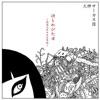 待ちわびた日〜形而上のエロス外伝〜 - EP ジャケット写真
