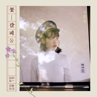 Kkot-Galpi #2: A Flower Bookmark – EP – IU
