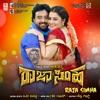 Raja Simha Original Motion Picture Soundtrack EP