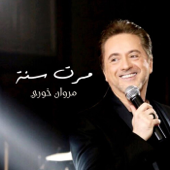 Marret Seni Marwan Khoury - Marwan Khoury