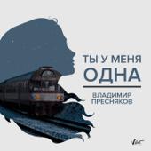 Ты у меня одна - Vladimir Presnyakov Jr.