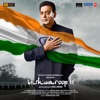 Vishwaroop II Original Motion Picture Soundtrack EP
