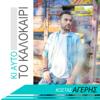 Kostas Ageris - Ki Afto To Kalokeri artwork