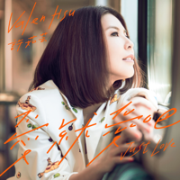 Download Mp3 Valen Hsu - Just Love - Single