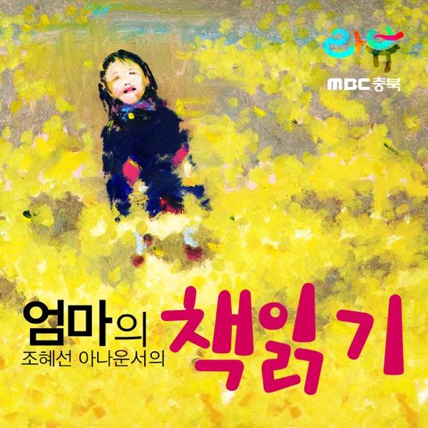 MBC충북 조혜선 아나운서의 엄마의 책읽기