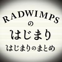 RADWIMPSのはじまりはじまりのまとめ - RADWIMPS