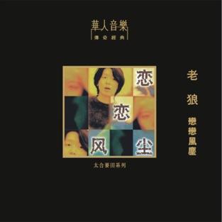 戀戀風塵 – Lao Lang